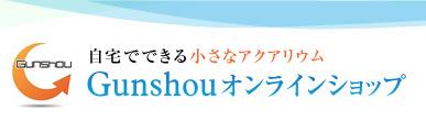Gunshou オンラインショップ